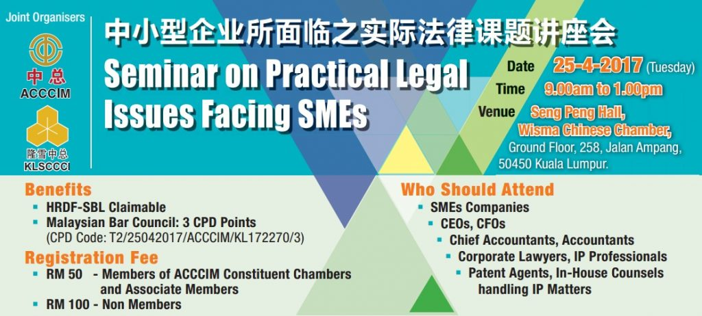 Invitation to Attend the Seminar on Practical Legal Issues Facing